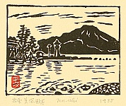 Unichi Hiratsuka 1895-1997 - Mihonoseki Harbor