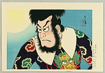 Tadamasa Ueno 1904-1970 - Calendar of Kabuki Actors - Pirate