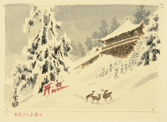 Nisaburo Ito 1910-1988 - Nigatsu-do Temple and Deer