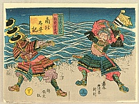 Yoshitora Utagawa active ca. 1840-1880 - Nanboku Taiheiki - Unseparated Book Covers