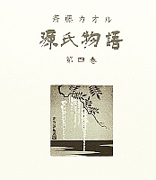 Kaoru Saito born 1931 - The Tale of Genji - Title Page Vol.4