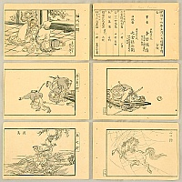 Bairei Kono 1844-1895 - Sketchbook by Bairei  Vol.1