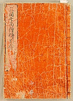 Hanzan Matsukawa fl.ca. 1850-82 - Biographies of Seven High Priests in Three Countries - Genku and Honen