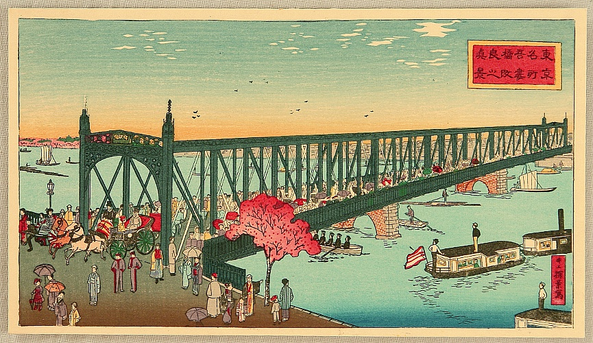 By Yasuji Inoue 1864-1889 - Opening of Azuma Bridge