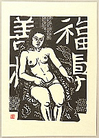 Unichi Hiratsuka 1895-1997 - Nude with Buddhist Scripts