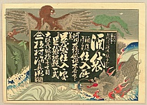 Unknown - Advertisement - Eagle and Dragon