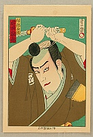 Hosai Baido 1848-1920 - kabuki - Morita Kanya