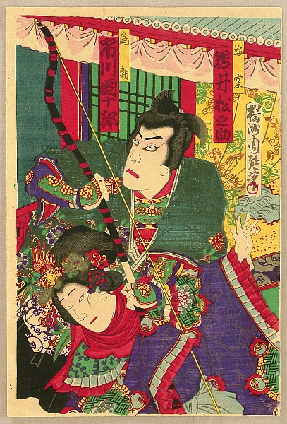 Chikanobu Toyohara 1838-1912 - Archer and Princess
