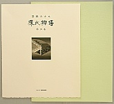 Kaoru Saito born 1931 - The Tale of Genji - Title Page Vol.2, 1983