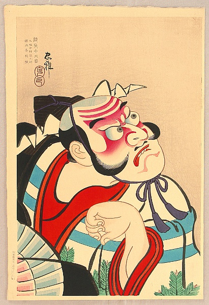 Tadamasa Ueno 1904-1970 - Kumadori Ju-hachi Ban - Makeup for Monkey, Asahina
