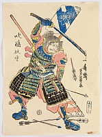 Yoshikazu Utagawa active ca.1850-70 - Samurai and Arrows