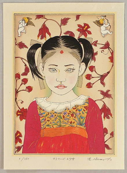 Ryusei Okamoto born 1949 - Children of Asia - A Young Girl in Nepal