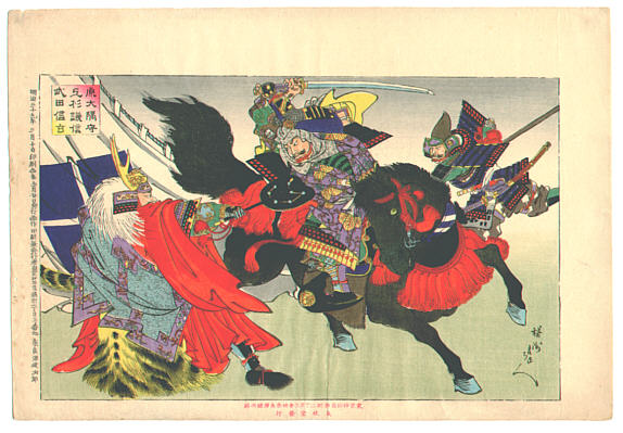 Chikanobu Toyohara 1838-1912 - Two Rivals