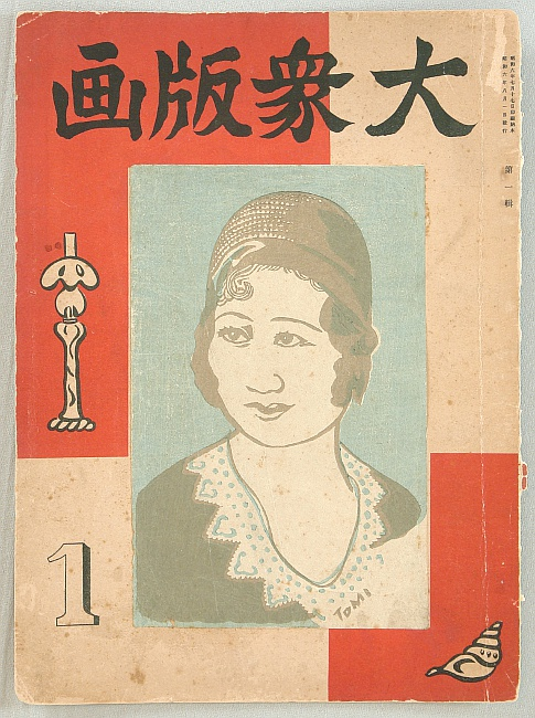 Taishu Hanga - Popular Hanga Vol. 1 - Cover Page