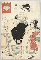 Utamaro Kitagawa 1750-1806 - Beauty Segawa