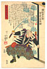 Yoshitsuya Koko 1822-1866 - 47 Ronin - no.13