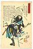 Yoshitsuya Koko 1822-1866 - 47 Ronin - no.14