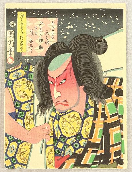 Arashi Kichisaburo - Kabuki - More about Kunichika Toyohara