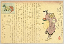 Hokuei Shumbaisai active 1829-37 - Memorial Portrait - Arashi Rikan