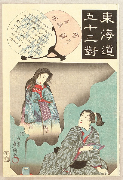 Kunisada Utagawa 1786-1865 - Tokaido Goju-san Tsui - Miya