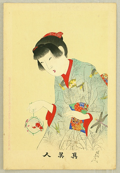 Chikanobu Toyohara 1838-1912 - True Beauties - Gold Fish