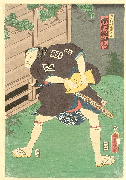 Kunisada Utagawa 1786-1865 - Ready for Action - Kabuki