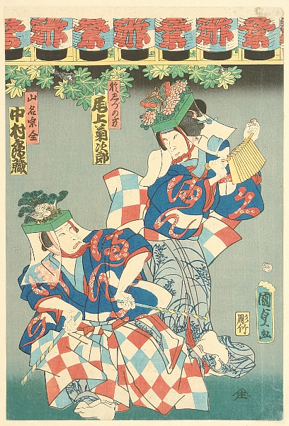 Kunisada II Utagawa 1823-1880 - Dancers - Kabuki