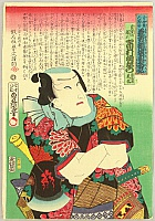 Kabuki Print - By Kunisada Utagawa 1786-1865
