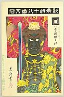 Kiyotada Torii - 1875-1941