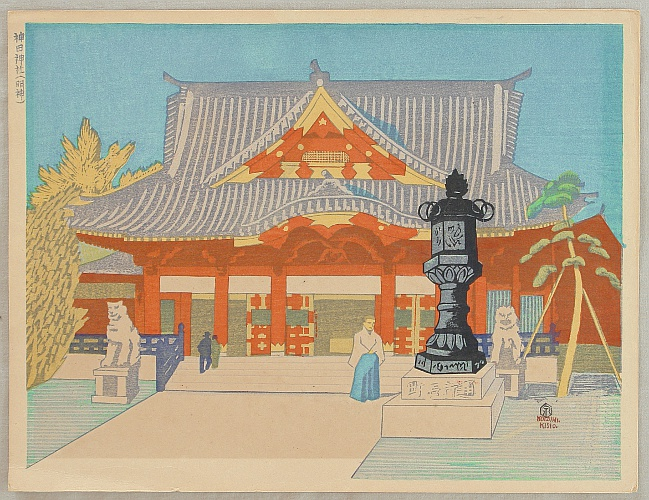 Kishio Koizumi 1893-1945 - One Hundred Views of Great Tokyo in Showa Period - Kanda Shrine