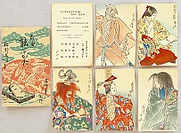 Sofu Matsuno 1899-1963 - Noted Scenes of Noh Plays - 5 Woodblock Prints