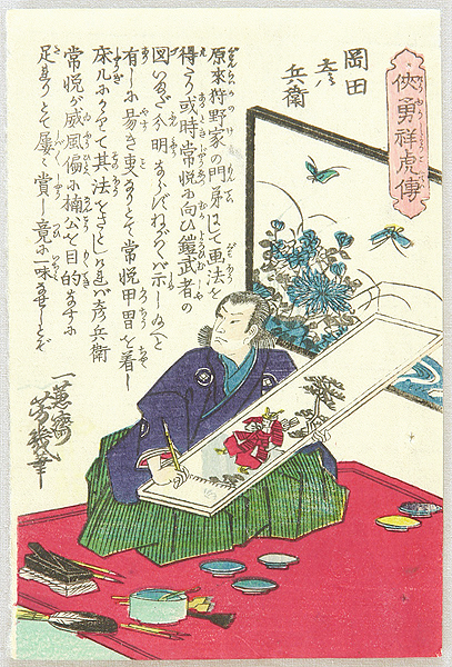 Yoshiiku Utagawa 1833-1904 - Drawing Samurai - Okada Hikobei
