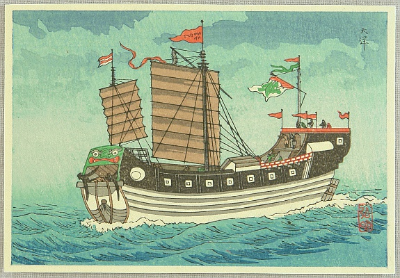 Hiroaki (Shotei) Takahashi 1871-1945 - Foreign Ship in the Ocean