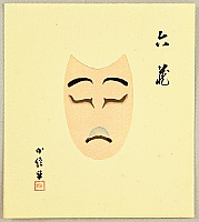 Konobu Hasegawa 1881 - ? - Collection of Kumadori - Rokuzo