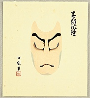 Konobu Hasegawa 1881 - ? - Collection of Kumadori - Kudo
