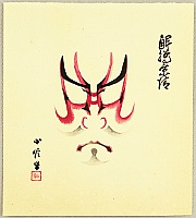 Konobu Hasegawa 1881 - ? - Collection of Kumadori -  Kagekiyo