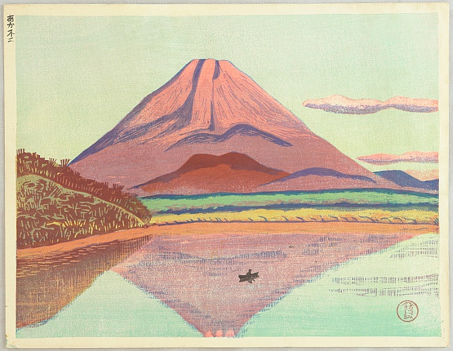 Kishio Koizumi 1893-1945 - Red Mt. Fuji