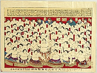 Gyokuha (Tamanami)  fl.ca. 1900-1920 - Sumo Wrestler's List for the Tournament Season