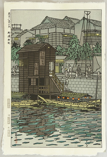 Shiro Kasamatsu 1898-1992 - Near Yanagi Bridge - Eight Views of Tokyo