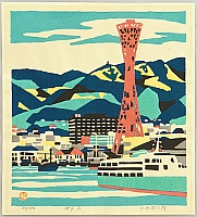 Yuzaburo Kawanishi born 1923 - Kobe Port A