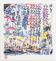Calender Edition - Shiko Munakata