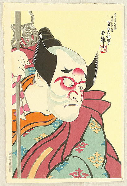 Tadamasa Ueno 1904-1970 - Kumadori Ju-hachi Ban - Makeup of the Rising Sun and Crows