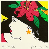 Kimiko Kojima born 1942 - Red Lily