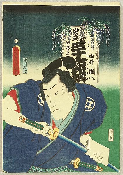 Kunisada Utagawa 1786-1865 - Samurai Gonpachi