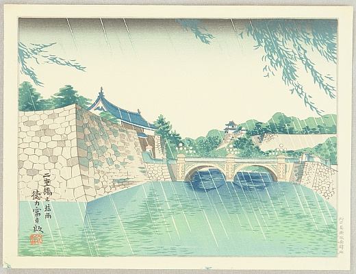 Tomikichiro Tokuriki 1902-1999 - Four Seasons of Tokyo - Shower at Nijubashi Bridge