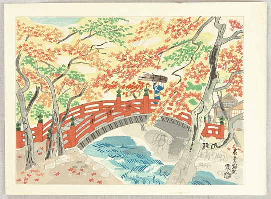 Eiichi Kotozuka 1906-1979 - Autumn Colors in Takao