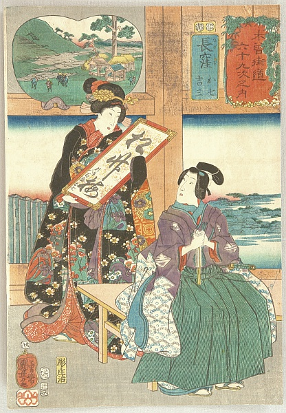 Kuniyoshi Utagawa 1797-1861 - Kiso Kaido Sixty-nine Stations - Nagakubo