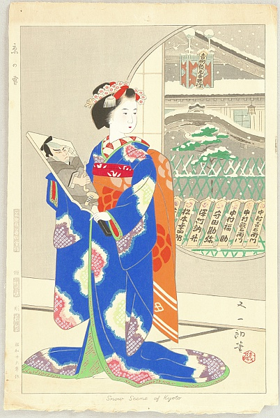 Mataichiro Isoda 1907-1998 - Maiko - Snow in Kyoto