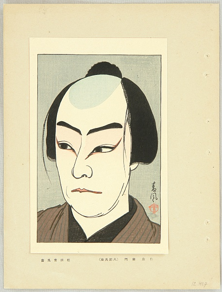 Seifu Matsuda fl. ca. 1915 - New Portraits - Nizaemon