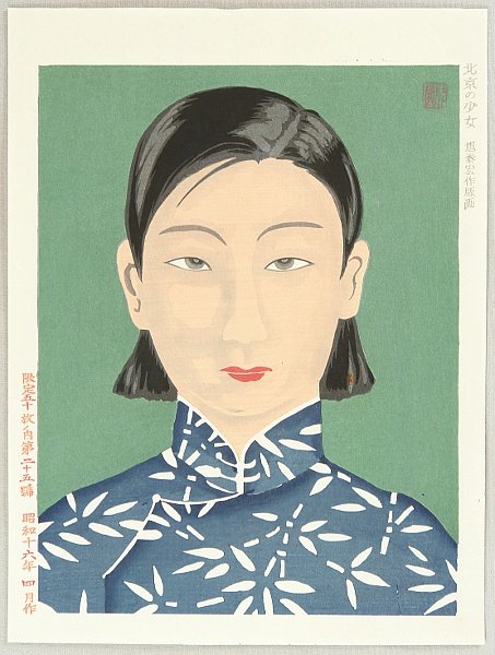 Masahide Asahi 1900-1956 - Girl from Peking